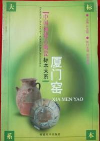 中国福建古陶瓷标本大系 厦门窑 福建美术 正版 现货