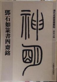 邓石如篆书四斋铭 清代名家篆书丛帖 上海辞书 正版 现货