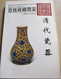 百姓收藏图鉴 清代瓷器 湖南美术 正版 现货
