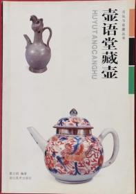 古玩与收藏丛书 壶语堂藏壶 湖北美术 正版 现货
