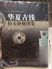 华夏古钱拍卖价格图鉴