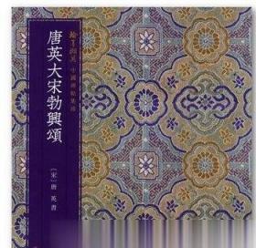 唐英大宋勃兴颂/翰墨撷英中国碑帖集珍