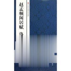 中国经典碑帖荟萃---赵孟頫闲居赋 洛神赋