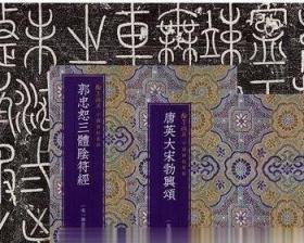 郭忠恕三体阴符经/翰墨撷英中国碑帖集珍