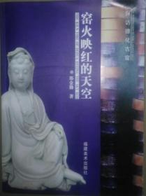窑火映红的天空 探访德化古窑 福建美术出版社 正版 现货