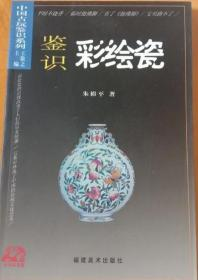 中国古玩鉴识系列 鉴识彩绘瓷 福建美术 正版 现货