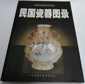 民国瓷器图录 新疆人民出版社 正版 现货
