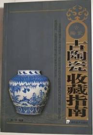 古陶瓷收藏指南 湖南美术 正版 现货