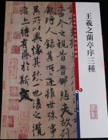王羲之兰亭序三种 彩色放大本中国著名碑帖 上海辞书 正版 现货