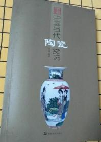 中国当代陶瓷赏玩 湖南美术 正版 现货