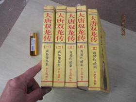 大唐双龙传 (1--5)