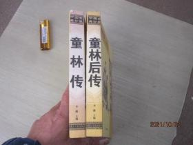 童林传、童林后传(2本合售)