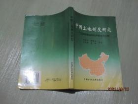 中国土地制度研究:土地制度改革的产权经济分析