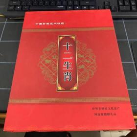 ·中国剪纸艺术精品·十二生肖