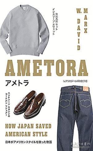 Ametora:How Japan Saved American Style