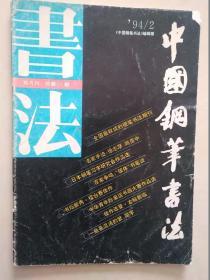 中国钢笔书法 94 2