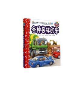 妙趣科学立体翻翻书(幼儿版)23:各种各样的车