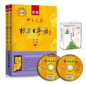 新版中日交流标准日本语 初级 上下册(第二版)新版中日交流标准日本语初级(第二版)上下含光盘标日日语附加趣味日语语音卡片