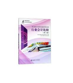 行业会计比较(第2版)/新世纪高职高专会计专业系列规划教材 大连理工大学出版社