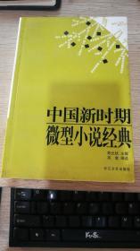 中国新时期微型小说经典