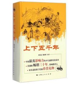 上下五千年 精装版 林汉达 曹余章 上海人民出版社