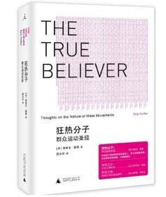 狂热分子:群众运动圣经 广西师范大学出版社
