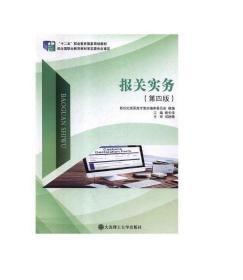 报关实务 第四版 姚长佳 大连理工大学出版社