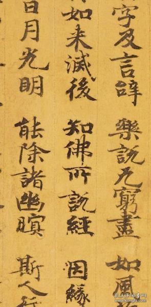 敦煌写经海外馆藏1567妙法莲华经如来神力品第二十一。微喷印刷定制,概不退换。