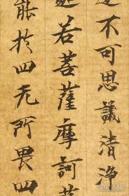 敦煌写经海外馆藏1486大般若波罗蜜多经卷第八十七。微喷印刷定制,概不退换。