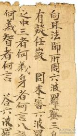 敦煌写经海外馆藏1561佛经疏释。微喷印刷定制,概不退换。