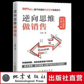 正版 逆向思维做销售 王科著 广告营销书籍 销售就是玩转情商 地震
