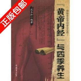 正版黄帝内经与四季养生(四季运动养生饮食养生睡眠养生)