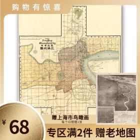 最近实测上海地图1919年老地图修复版 1:1修复 上北京内外城详图