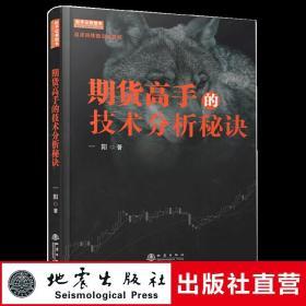 正版 期货高手的技术分析秘诀 一阳著 期货交易期货市场投资技术分析书籍 操盘高手投资持续盈利秘诀 投资金融书籍 地震