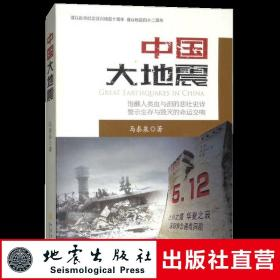 正版 中国大地震 马泰泉 地震 hzl