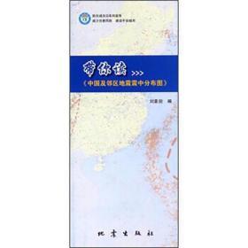 正版 带你读 中国及邻区地震震中分布图 刘素剑 防震减灾科普书籍 地震出版社