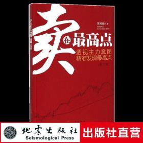 正版 卖在最高点 第二版 李郑伟著 经管励志股票投资期货 金融投资书籍 买在起涨点 地震