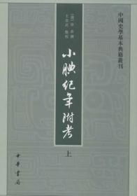 小腆纪年附考 畅销书籍 世界名著 正版