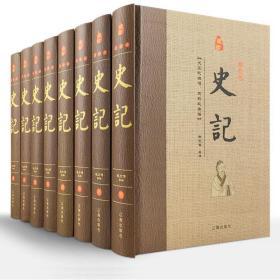 史记全册正版书籍原著司马迁全本全注全译 学生青少年品读年成人历史书籍文言文白话对照中