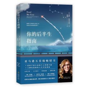 正版 你的后半生指南 丽萨斯蒂芬森 个人管理手册 职场进阶思维升级人生设计女性励志读物书籍 地震出版社