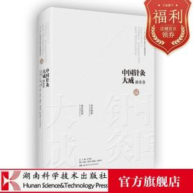中国针灸大成·通论卷(类经图翼 类经附翼)