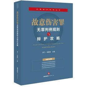 故意伤害罪无罪判例规则与辩护攻略 郑飞 法律出版社