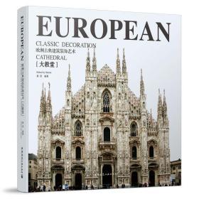 欧洲古典建筑装饰艺术---大教堂
