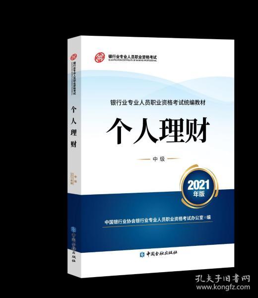 银行业专业人员职业资格考试教材2021(原银行从业资格考试) 个人理财(中级)(2021年版)
