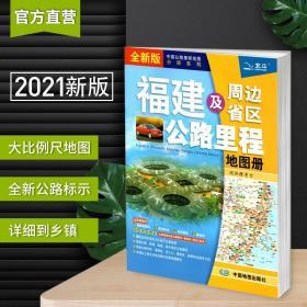 福建省地图册 2021年新版 及周边地区交通公路里程