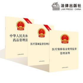 正版直发 3本套装 中华人民共和国药品管理法 医疗器械监督管理条例 医疗保障基金使用监督管理条例 法律出版社 法律法规法条全文