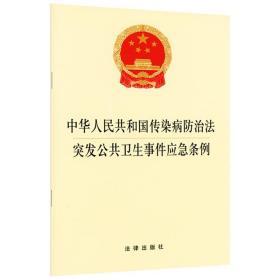 2020版 正版现货 中华人民共和国传染病防治法 突发公共卫生事件应急条例 法律出版社