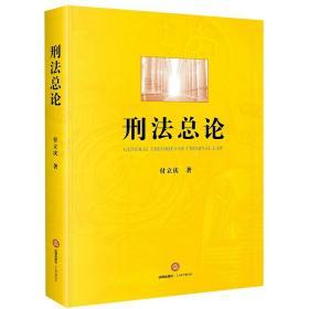正版现货 2020版 刑法总论 付立庆 法律出版社