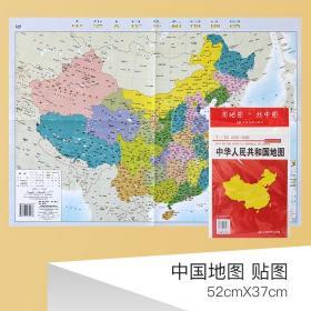 新 中华人民共和国地图(1 12000000)4开 折叠图贴图 中国地图出版社52cmX37.3cm