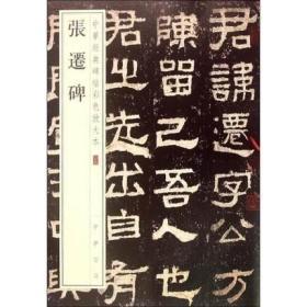 张迁碑--中华经典碑帖彩色放大本 畅销书籍 书法字画 正版